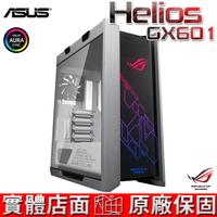 ASUS 華碩 ROG Strix Helios White 白色限量版 中塔式 電競機殼 電腦機殼 GX601