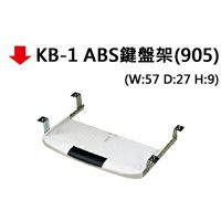 【文具通】KB-1 ABS鍵盤架(905)