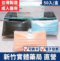 [現貨-台灣製造]【YASCO 昭惠】成人醫用口罩(50入/盒) 多色可選  口罩 醫療口罩 禾坊藥局