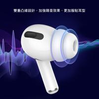 ✶✺☎AHAStyle AirPods Pro 雙層隔音加強版 入耳式替換耳塞套