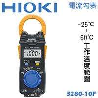 【 大林電子 】 ★ 新上架 ★ HIOKI 電流勾表 3280-10F 耐摔 使用範圍多廣