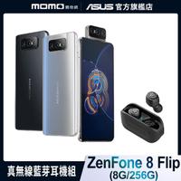 真無線藍芽耳機組【ASUS 華碩】Zenfone 8 Flip ZS672KS 8G/256G 6.67吋 智慧型手機