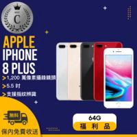 【Apple 蘋果】福利品 iPhone 8 PLUS 64G 福利品手機(5.5吋 贈 空壓殼、玻璃保護貼、珊瑚絨雙面清潔布)