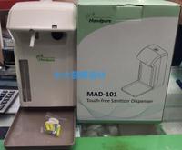 永大醫療~現貨供應~潔手大夫 Handpure 自動感應乾洗手機MAD-101 (酒精消毒機,台灣製造) 1台2680~2800元,免運費~