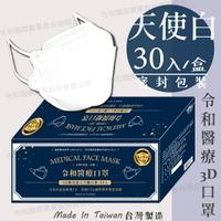 【成人3D】令和醫療韓式立體口罩MIT+MD雙鋼印 天使白 一盒30入