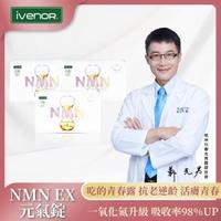 【iVENOR】首創NMN EX版元氣錠3盒-II(30粒/盒 抗老逆齡 修復年輕基因 重返青春膚質)