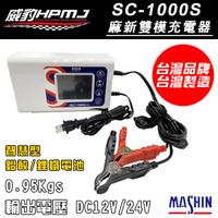 【威豹】麻新 SC1000S  雙模充電器 AGM GEL MF 鋰鐵電池適用 電池免拆