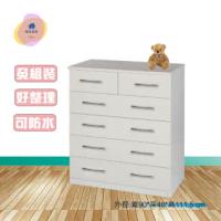 【·Fly· 飛迅家俱】3尺塑鋼五斗櫃/抽屜收納櫃(屜底5分板)