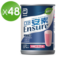 【亞培】安素草莓減甜口味237ml x24入 x2箱(均衡營養、增強體力、幫助肌肉生長)