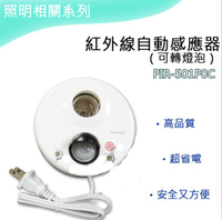 (TX013)紅外線人體感應感應燈座組PIR-501 POC