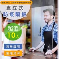 【太力】5入組可折疊透明防疫隔板(ㄇ字型-餐廳 書桌 辦公室隔板)