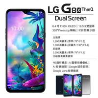 全新未拆LG G8X ThinQ Dual Screen 6G/128G 現貨黑色+第二熒幕+磁吸頭 超久保固18個月