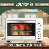 現貨不用等【Fujitek富士電通】20公升電烤箱 四檔開關 時尚霧面白 FTO-LN200 保固免運