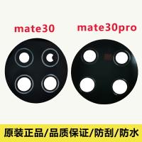 mate30手機像片原mate30pro后置像玻璃片面