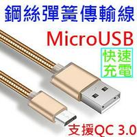 【彈簧快充】Micro USB 1米 支援QC 2.0&3.0快充 鋼絲彈簧傳輸線SONY M5/Z2/Z3/Z4/Z5