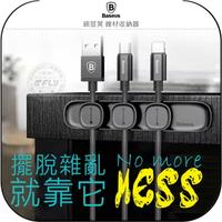 《飛翔無線3C》Baseus 倍思 豌荳莢 線材收納器│公司貨│充電線固定座 擺脫雜亂 磁吸收納 電線夾