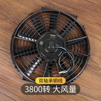 汽車空調電子扇12V電機冷凝器風扇80W挖機貨車水箱散熱改裝通用24