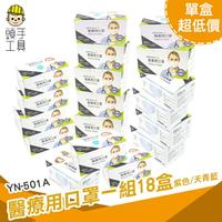 頭手工具【18盒一箱】口罩工廠 防塵口罩 成人幼幼 口罩減壓 天青藍 MIT YN-501A 成人口罩