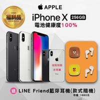 【Apple 蘋果】福利品 iPhone X 256G(手機包膜+獨家贈品Line Friends藍芽耳機)