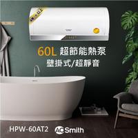 【A.O.Smith】美國百年品牌 60L壁掛式超節能熱泵熱水器 省電.省錢.省空間(HPW-60AT2 AOSMITH)