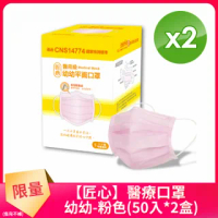 【匠心】三層醫療口罩-幼幼-粉色(50入*2盒)