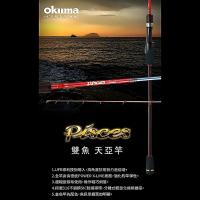 (中壢鴻海釣具)《okuma》雙魚座PISCES PS190 兩截式直柄天亞竿 並繼船竿 天牙竿 限宅配