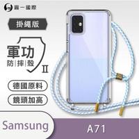 【o-one】Samsung Galaxy A71 4G 軍功II防摔斜背式掛繩手機殼