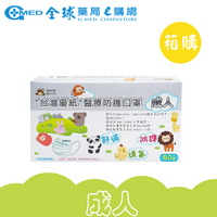 【買三送一】優紙 素色成人醫療平面口罩50入/盒 全球藥局