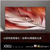 【SONY】BRAVIA 55型 4K Google TV 顯示器 XRM-55X90J