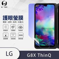 【o-one護眼螢膜】LG G8X ThinQ 抗藍光擴充配件殼內外兩入組手機螢幕保護貼(SGS環保無毒 頂級犀牛皮)