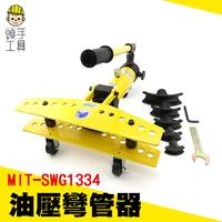 《頭手工具》油壓彎管器 手動液壓彎管機 1寸 銅管鋼管鍍鋅管 彎管工具 整體式彎管器 MIT-SWG1334