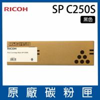 RICOH 407547 SP C250S 碳粉匣 - 黑色 2000張 *適用C261DNw/C261SFNw