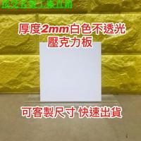 客製 厚度2mm 白色不透光壓克力板 A4尺寸壓克力板 白色倒影板 供應 白板