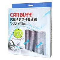 【CARBUFF】汽車冷氣活性碳濾網(Honda Accord 7代. Civic 8/9代. CRV 3/4代. Odyssey適用)