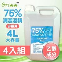 【格琳生活館】75%乙醇潔用酒精 非藥用清潔液4000ml(4L-4入組)