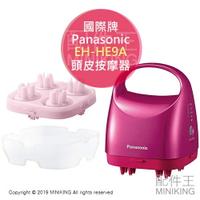 日本代購 空運 Panasonic 國際牌 EH-HE9A 頭皮按摩器 按摩機 防水 洗頭 舒壓 5種模式