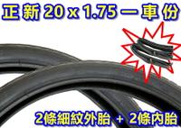 《意生》【正新 20 x 1.75 內外胎 一車份:2條細紋外胎 + 2條內胎 美嘴】20*1.75 細紋 單車輪胎 20吋小折外胎 20吋摺疊車輪胎