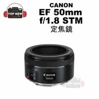 公司貨 Canon EF 50mm F1.8 STM 單眼相機鏡頭 餅乾鏡 人像鏡 EF50mmF1.8STM 50F1.8 全新