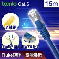 【tamio】Cat.6高速傳輸POE網路線(15M)
