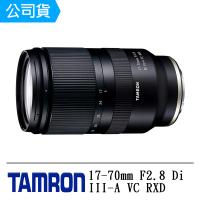 【Tamron】17-70mm F2.8 Di III-A VC RXD(B070 公司貨)