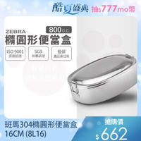 【ZEBRA 斑馬牌】304不鏽鋼橢圓便當盒 16CM 0.8L(8L16 SGS檢驗合格 飯盒 餐盒)