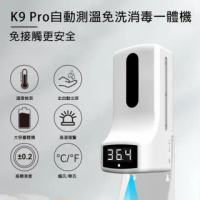 【K9 pro】酒精噴霧機 自動消毒機 皂液噴霧器(自動感應酒精洗手測溫一體機)