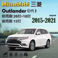 Mitsubishi三菱 Outlander 2008-2021雨刷 後雨刷 德製3A膠條 軟骨雨刷 雨刷精【奈米小蜂】