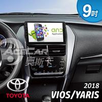 【奧斯卡 AceCar】SD-1 9吋 導航 安卓  專用 汽車音響 主機(適用於豐田 VIOS Yaris 18年式後 有恆溫款)