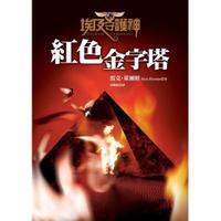 埃及守護神(1):紅色金字塔[9折]11100433766