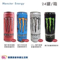 Monster Energy 魔爪能量碳酸飲料 355ml 一箱24罐 魔爪能量飲 魔爪能量飲料 白魔爪 芒果狂歡