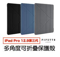 英國 Pipetto Origami iPad Pro 12.9吋第三代 (2018) 多角度折疉保護殼