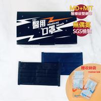 永猷 醫療用口罩 醫療口罩 50入/盒 台灣鋼印 三層 熔噴 買就送收納袋 搖滾黑 搖滾深藍 特殊色口罩