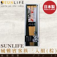 日本【SUNLIFE】風雅賓客筷三入組-棕
