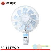 尚朋堂 14吋 DC變頻直流馬達節能遙控壁扇 SF-1447WD